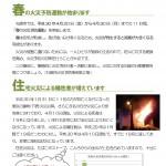 「火の用心だより」第38号(平成30年4月号)-2