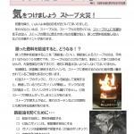 「火の用心だより」第57号(令和元年11月号)