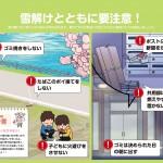 防火防災カレンダー3月
